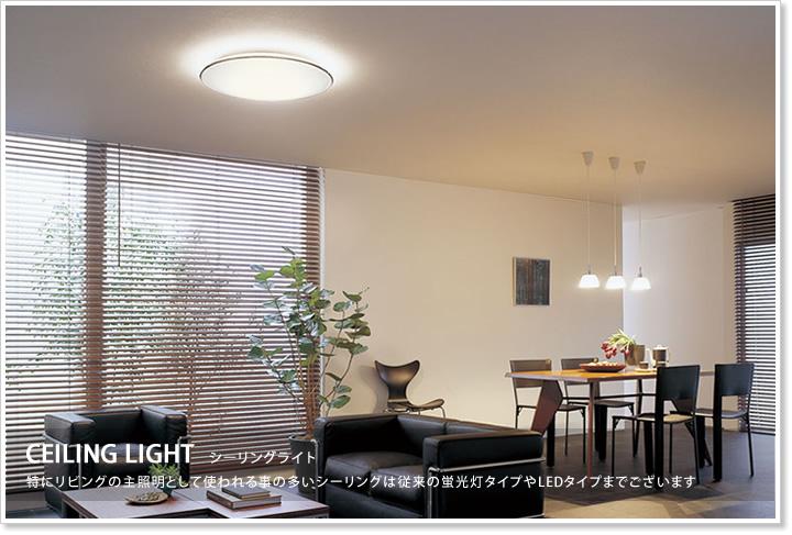 特にリビングの主照明として使われる事の多いシーリングは従来の蛍光灯タイプやLEDタイプまでございます