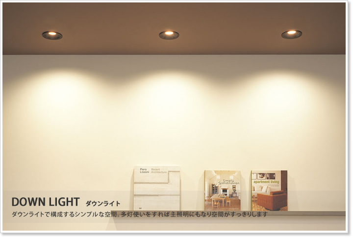 ダウンライトで構成するすっきりとしたシンプルな空間