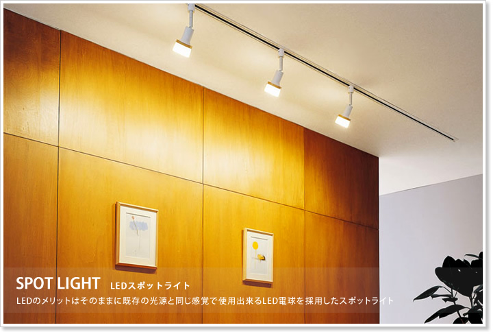 LEDならではの省エネ特性を活かしたスポットライトは高効率で長寿命な事はもちろん、快適な演出性も兼備えています
