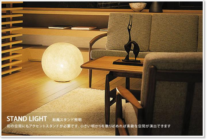 和風スタンド照明は和室の照明としてはもちろん店舗照明としてもご使用頂けます