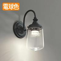 オーデリック  OB255126 LEDブラケットライト