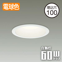 DAIKO 調光LEDダウンライト DDL-5002YW