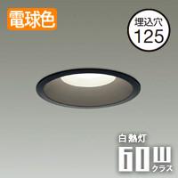 DDL-5005YB 調光器対応LEDダウンライト 大光電機