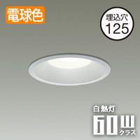 DAIKO LEDダウンライト DDL-5005YS 調光タイプ