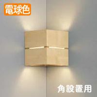 koizumi AB38069L LEDブラケットライト