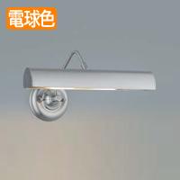 koizumi AB38580L LEDピクチャーライト