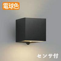 koizumi AU42358L LEDポーチライト