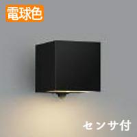 AU42362L 小泉照明 LEDポーチライト