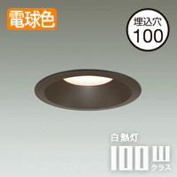 daiko DDL-5004YB LEDダウンライト調光対応