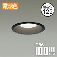 daiko DDL-5007YB 調光ダウンライトLED