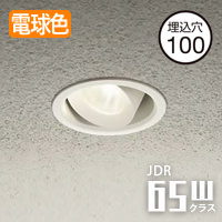 daiko LEDダウンライト DOL-4432YW 屋外用