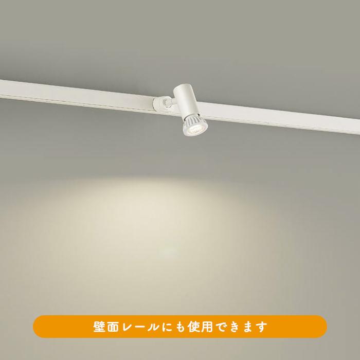 daiko スポットライト DSL-3963YWE