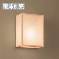 遠藤照明 ERB6442N ブラケットライト