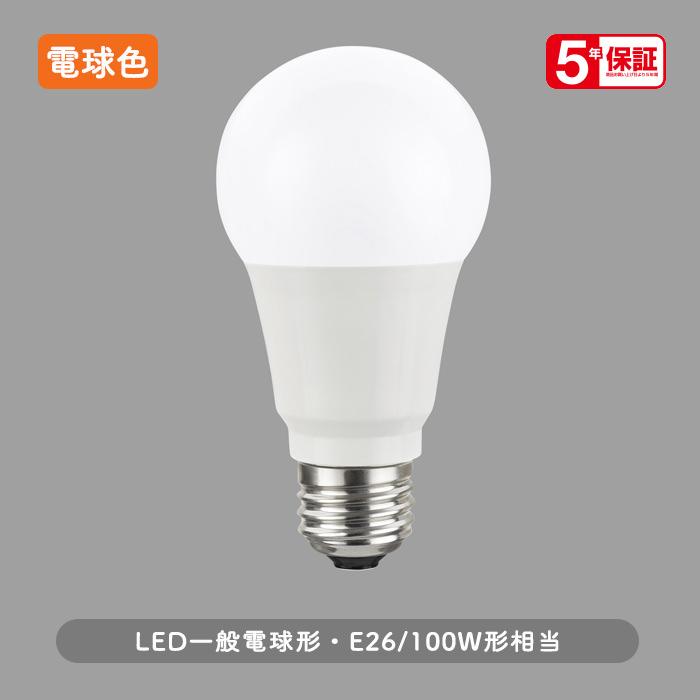 LED電球・LEDランプ