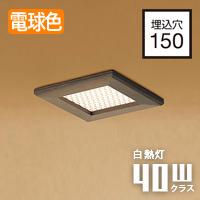 オーデリック LEDダウンライト OD063145LD