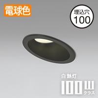 odelic LEDダウンライト OD261296 傾斜天井用