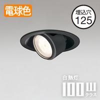 ODELIC LEDダウンライト OD361104 ユニバーサルタイプ