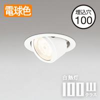 ODELIC LEDダウンライト OD361097 ユニバーサルタイプ