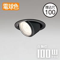 ODELIC LEDダウンライト OD361100 ユニバーサルタイプ