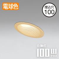 ODELIC LEDダウンライト OD261514