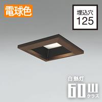 ODELIC ダウンライト OD261704 LED