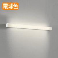 odelic OL251579L ブラケットライト ベースライト LED