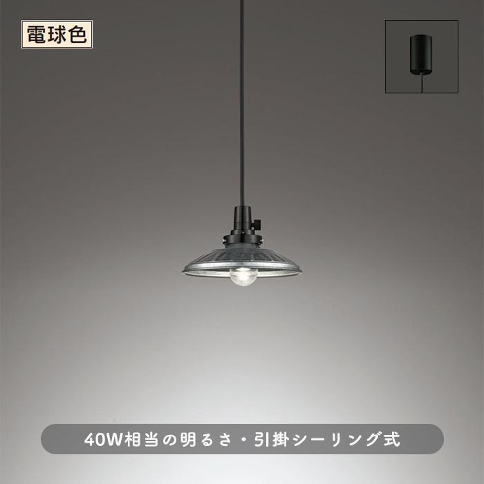 オーデリック ペンダントライト OP034502LD LED