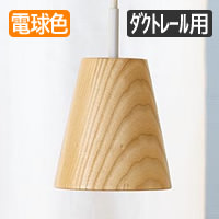 和・昭和レトロ / ペンダントライト ライティングファクトリーの商品一覧 おしゃれなインテリア照明をスタッフがセレクトしています