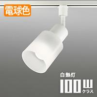 odelic OS047262LD LEDスポットライト