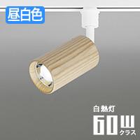 オーデリック OS256058ND LEDスポットライト