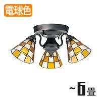 ARTWORKSTUDIO チェッカーステンドグラス3灯シーリング AW-0428 AW-0060