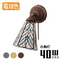 アートワークスタジオ AW0063+AW0433 Tears ブラケットランプ