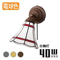 アートワークスタジオ AW0065WH+AW0433 Maribu ホワイト ブラケットランプ