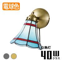 アートワークスタジオ AW0065BL+AW0436 Maribu ブルー クラシックブラケットランプ