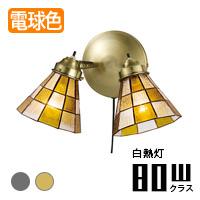 アートワークスタジオ AW0060+AW0437 CHECKER 2灯クラシックブラケットランプ