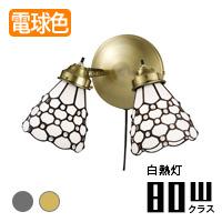 アートワークスタジオ AW0062+AW0437 Dots2灯クラシックブラケットランプ