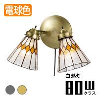 アートワークスタジオ AW0064+AW0437 Break 2灯クラシックブラケットランプ