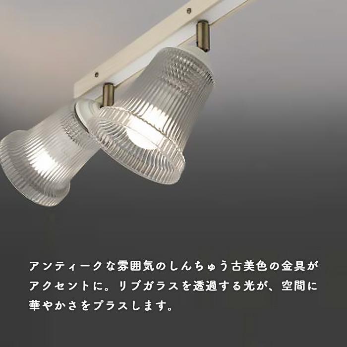 おしゃれなLEDシーリングスポットライト 電球色・リモコン付   リブガラス