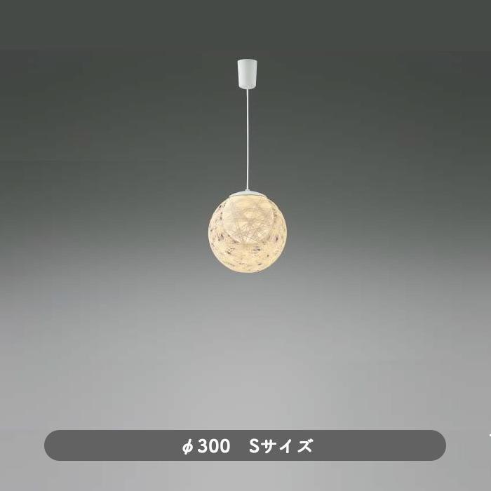 おしゃれなLEDペンダントライト・Φ300 Sサイズ | 律弦