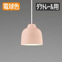 小泉照明 AP47588L LEDペンダントライト・ペールピンク