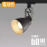 小泉照明 AS45572LL LEDスポットライト プラグ式