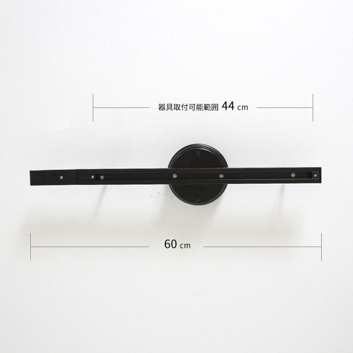 簡単取付ダクトレール 600mm・方向自在 | ブラック