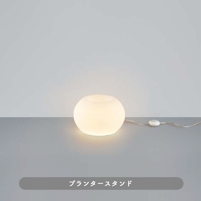 おしゃれなプランタースタンド・100W形   LEDフロアスタンド
