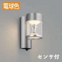 koizumi AU45484L LEDポーチライト