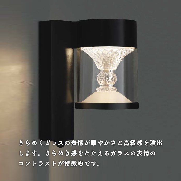 LEDポーチ灯 人感センサー・60W相当 | ブラック