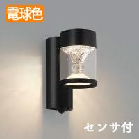 koizumi AU45495L LEDポーチライト
