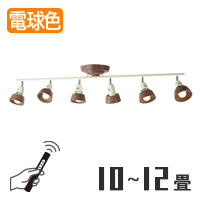 アートワークスタジオ AW-0360BE/WH HARMONY 6-remote ceiling lamp