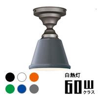 アートワークスタジオ AW0053+AW0432+BU1153 Trap 小型シーリングランプ