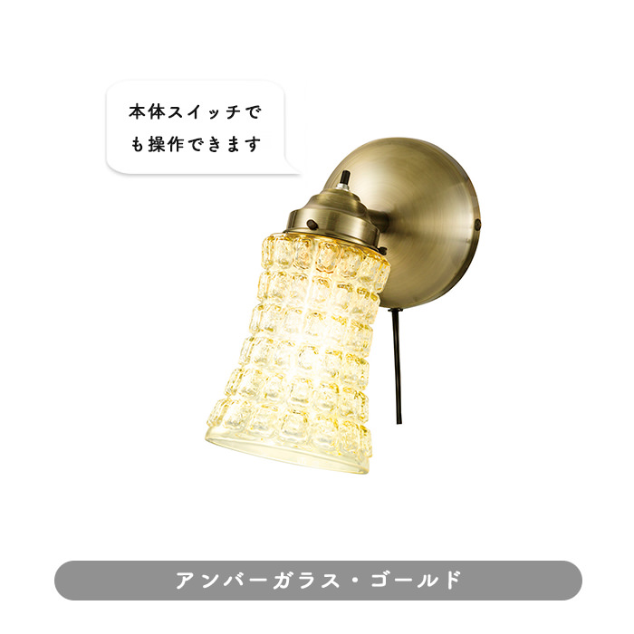 ARTWORKSTUDIO 1灯ブラケットライト AW0068AM+AW0436GD-V/ME Amaretto-wall lamp