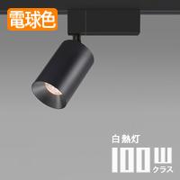 LEDスポットライト BAS-PC6-2718B AMATERAS ブラック